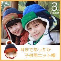 子供 子供服 キッズ 男女兼用 帽子 ニット ニット帽 耳あて ボンボン ボタン付 スキー スケート 防寒 保温 kd495
