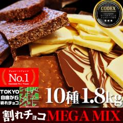 【バレンタイン】割れチョコメガミックス 10種1.8kg /チュベ・ド・ショコラ チョコレート※ミルクのみ2/23以降発送