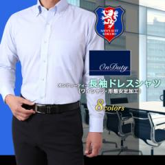 ON DUTY 形態安定・長袖ドレスシャツ/メンズ・ボタンダウン/ワイシャツ(まとめ割/2枚4180円・3枚6000円)/lsys