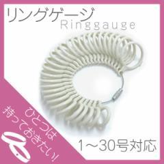リングゲージ(指輪サイズ測り) 1号30号対応 ペアリング ピンキーリング