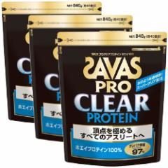 ザバスプロ クリア プロテインホエイ100 840g x 3袋(徳用) 【送料無料/SAVAS PRO/明治】