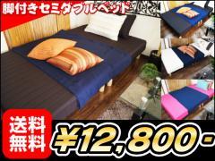 ベッド 脚付きベッド  脚付き  セミダブル 【脚付きマットレスセミダブルベッド】