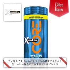 【訳あり】【xenadrine : ゼナドリン】ゼナドリン・コア core 日本正規品(80カプセル)
