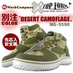 安全靴 スニーカー WorkCompany別注カラー ミドルカット TOP FORM JIS規格S級相当 セーフティーシューズ(MG-5590) 【あす着】
