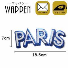 メール便可!スパンコールワッペン アイロン縦7cm×横18.5cm ブルー PARIS 英語 アルファベット ハンドメイド 激安