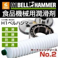 【H1ベルハンマーカートリッジグリースNo.2 420ml】【スズキ機工】