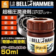 【LSベルハンマーグリースNo.2ボトル 50ml】【スズキ機工】