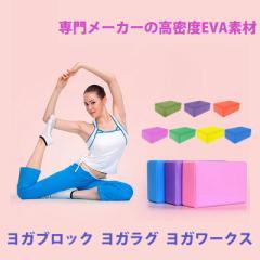 ヨガブロック ヨガラグ ヨガワークス 高密度EVA素材 室内運動 補助道具全6色 人気ヨガ用品 Yoga works Yoga Block 上品 健康 ダイエット