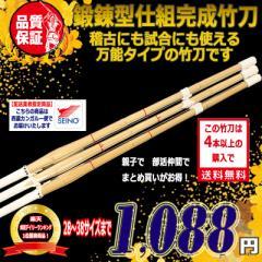 【即納 剣道竹刀】33・35サイズの竹刀あります!!【注文確定後にこちらで送料を訂正して確認メールあり 北海道、沖縄,離島は対象外
