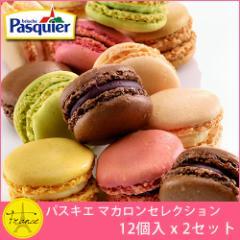 【送料無料】フランス直輸入 Pasquier/パスキエ マカロンセレクション(12個×2箱)