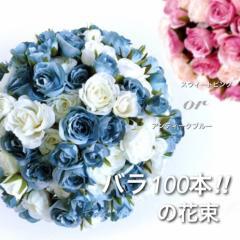 100本のバラ ブーケ バラの花束  ローズ  ウェディング 記念日 プロポーズ