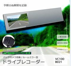 ルームミラー型ドライブレコーダー 720P録画 薄型 取付簡単 ドラレコ機能搭載ルームミラーバックカメラセット  LP-VC100B021