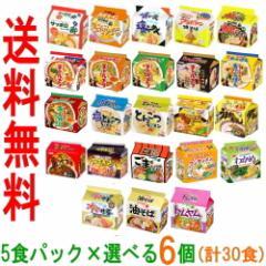 【送料無料】サッポロ一番・チャルメラ・うまかっちゃん・寿がきや・エースコック 袋めん 5袋入り×お好み6個(計30食)
