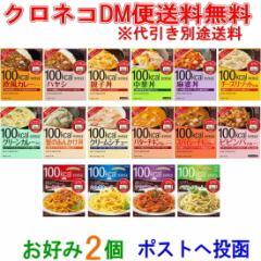 【クロネコDM便送料無料】お試し★大塚食品 マイサイズシリーズ お好み2個