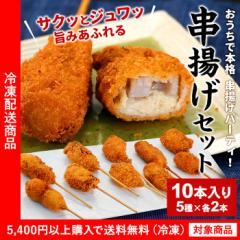 串揚げ5種10本セット 豚ロース 鶏ささみチーズ れんこん肉詰め じゃがいも うずら(5400円以上まとめ買いで送料無料対象商品)(lf)