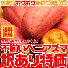 送料無料 野菜  さつまいも 紅あずま ベニアズマ 約2.5kg 芋(gn)