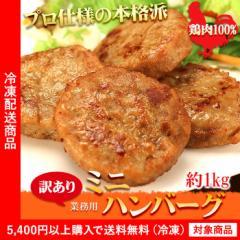 【業務用】レンジ対応 鶏肉100%だからヘルシー!業務用ミニハンバーグ 約1kg【5400円以上まとめ買いで送料無料対象商品】(lf)あす着