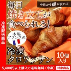【送料無料】フランス産高級冷凍パン クロワッサン10個入り【5400円以上まとめ買いで送料無料対象商品】(lf)あす着