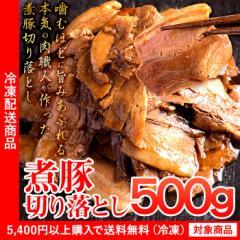 チャーシュー 訳あり 豚バラ煮豚切り落とし約500g(5400円以上まとめ買いで送料無料対象商品)あす着一時対象外(lf)