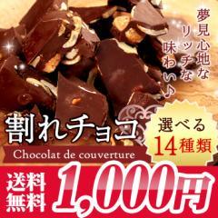 チョコレート 割れチョコ Chocolat de couverture お試し1000円ぽっきり 訳あり チョコ クーベルチュール使用 送料無料 選べる14種類