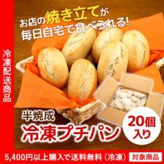 【冷凍パン】焼くだけ簡単 半焼成冷凍プチパン 20個入り】【5400円以上まとめ買いで送料無料対象商品】あす着(lf)