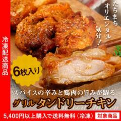 鶏肉 タンドリーチキン(6ピースセット) チキン とり肉(5400円以上まとめ買いで送料無料対象商品)(lf)アウトレット