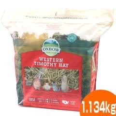 ウエスタンチモシー1.13kg/ウェスタン ティモシー 牧草 うさぎ チンチラ モルモット オックスボー OXBOW