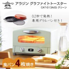 アラジン グラファイトトースター CAT-G13A(G) グリーン  オーブントースター 4枚