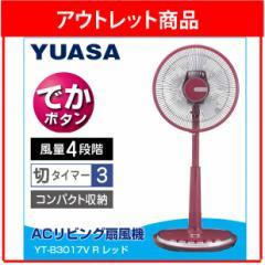 アウトレット商品 ユアサ ACリビング扇風機 YT-B3017V R レッド 送料無料