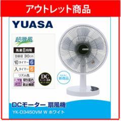 アウトレット商品 ユアサ DCモーター扇風機 コンパクト YK-D3450VM W ホワイト 送料無料