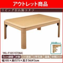 アウトレット ユアサ こたつ長方形 折れ脚コタツ YKL-F1051ST (NA)