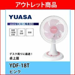 アウトレット ミニファン ユアサ 卓上扇風機 YDF-18T PK ピンク 18cm羽根 小型扇風機