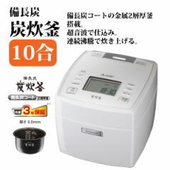 炊飯器 1升炊き 10合炊 連続沸騰 三菱 ジャー炊飯器 NJ-VE187-W ホワイト MITSUBISHI