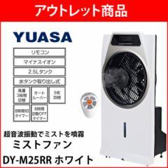 アウトレット ユアサ ミストファン DY-M25RR WH ホワイト ミスト噴霧