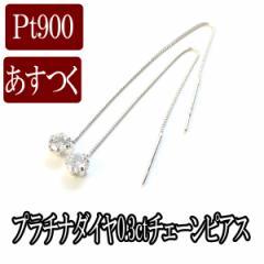 【即納】プラチナ 0.3ct 天然ダイヤモンド 一粒石 6爪 シンプル チェーンピアス アメリカンピアス SALE セール