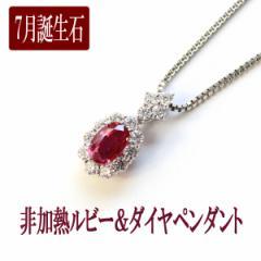 ダイヤモンド ネックレス ルビー プラチナ 1.2ct ノーヒート 0.5ct ペンダント 7月 誕生石 レディース アクセサリー 人気
