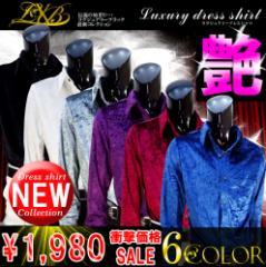 ダンス イベント ベロアシャツ 激安価格 ドレスシャツ メンズ クラッシュベロア スーツ ホスト シャツ