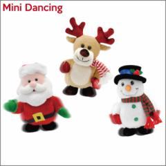 ミニダンシング/サンタさん雪だるまトナカイXmasChristmas動く踊る音楽メロディー人形アメリカン雑貨アメリカ雑貨