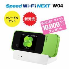 10,000WALLETポイントプレゼント/Speed Wi-Fi NEXT W04クレードル/ファーウェイ・ジャパン株式会社