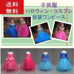 ハロウィン 衣装 子供 女の子 ドレス コスプレ コスチューム なりきり仮装キッズ 女児 女子