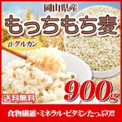 29年産 岡山県産大麦100%もっちもち麦900gゆうパケット便で全国送料無料!