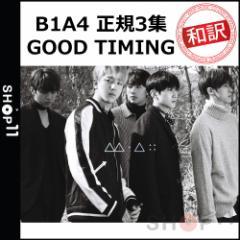 B1A4 GOOD TIMING 3RD ALBUM ビーワンエイフォー 3集 正規アルバム