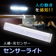【送料無料】■10灯LEDセンサーライト■人感セン...