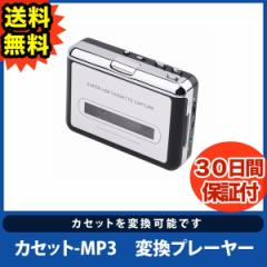カセットテープ MP3/カセットテープ デジタル化/カセットテープ MP3 変換/カセットテープ MP3 変換/カセットプレーヤー【定形外】