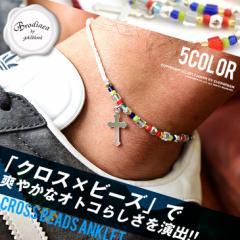 メンズ アンクレット クロス 十字架 アクセ 小物 ペア ビーズ シルバー ブローディア JOKER trend_d