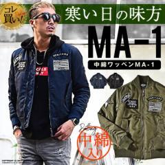 送料無料 MA-1 メンズ 中綿 フライトジャケット 大きいサイズ ミリタリージャケット MA1 ワッペン ジャケット ブラック カーキ  trend_d