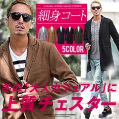 ◆送料無料◆チェスターコート メンズ コート ジャケット ウール ウールコート ロングコート ブラック mf_min trend_d セール 春服
