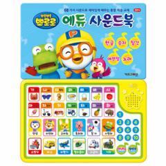 韓国書籍 ポンポン ポロロ エデューサウンドブック (統合学習サウンドブック/ハングル学習)
