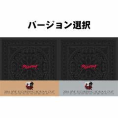 韓国音楽 パク・ウンテ、チョン・ドンソク出演のミュージカル 「ファントム O.S.T」 (バージョン選択/2CD+1DVD)