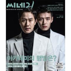 韓国映画雑誌 CINE21 1093号(170221)(チョンウ&カン・ハヌル表紙/ハン・ジェリム監督&チョ・インソン記事)
